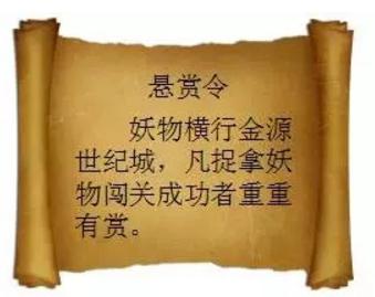 """金源世纪城""""魔幻探险季""""来袭 本周六等你来捉妖"""