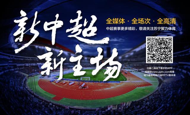苏宁体育传媒拿下2017年中超联赛独家新媒体版权