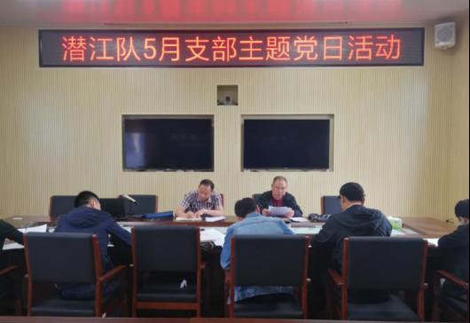 潜江盐业公司组织观看警示教育片《重整行装 利剑反腐》