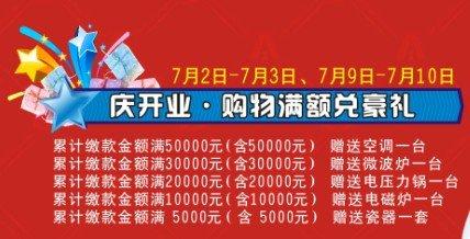 欧亚达庆开业惠江城  进店满1000元减400元
