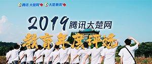2018年腾讯大楚网招办发言人