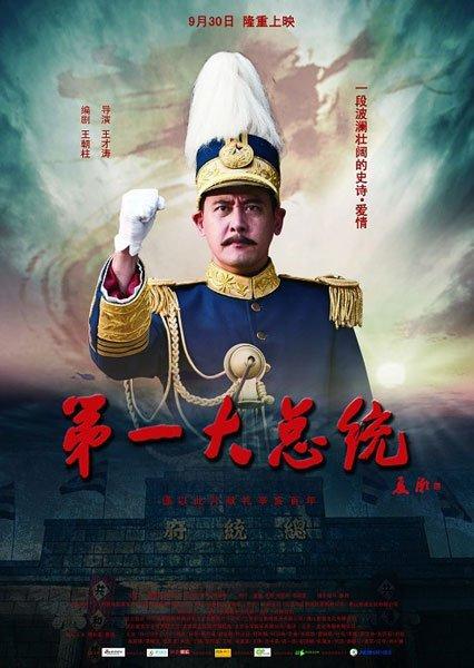 《第一大总统》主题曲首播 胡彦斌自编自唱(图)