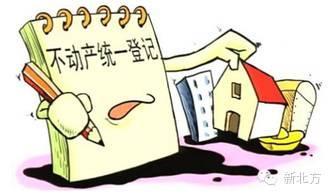 房产证将下岗不动产证正式登场 你一定要知道的事