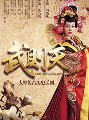 刘晓庆来汉再演《武则天》 上大楚票务抢票