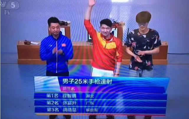 黄石19岁小将程智鹏 拿下全运会湖北省首金