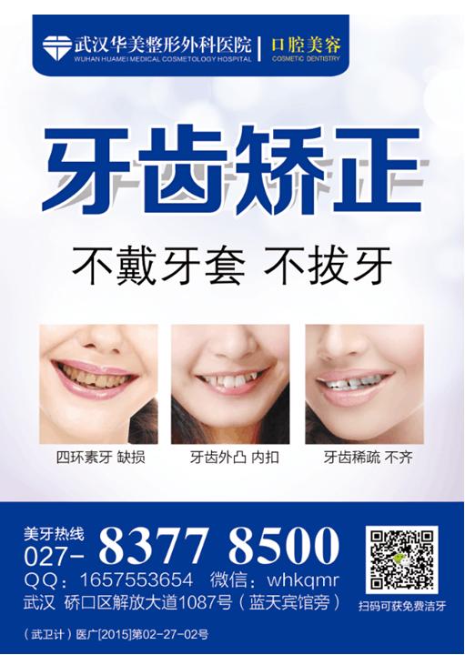 不戴牙套可以牙齿矫正吗?三级医院华美口腔不