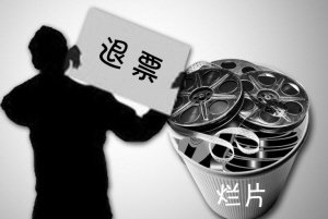 武汉 烂片退票制 事件薄 小小制度引发热议图片