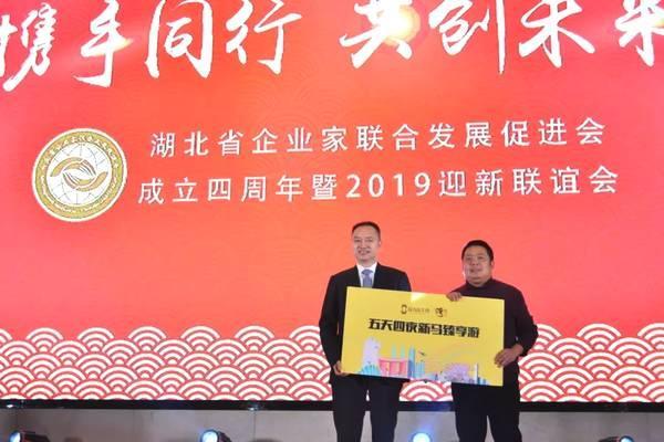 湖北省企业家联合发展促进会成立四周年暨2019迎新联谊会盛大举行