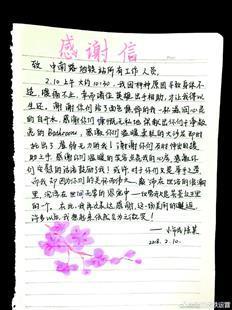 地铁站内获悉心帮助 高一女生手写暖心感谢信