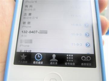 新买苹果机存有半裸照 原是一大学生失窃手机
