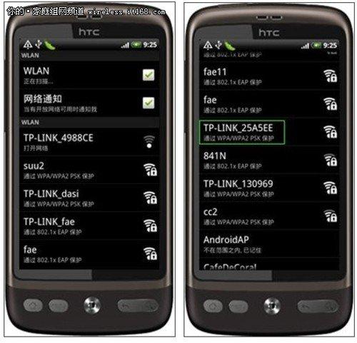 无线路由器与安卓手机无线连接设置指南