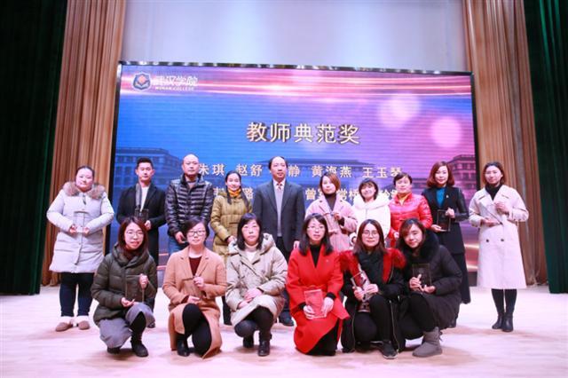 """武汉学院举办第八届""""陈一丹奖教奖学金""""颁奖典礼"""