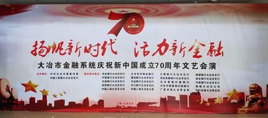 大冶金融系统举行庆祝新中国成立70周年文艺汇演