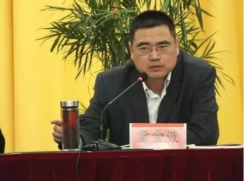 阳新县委原书记童金波被公诉 曾被下属炮轰