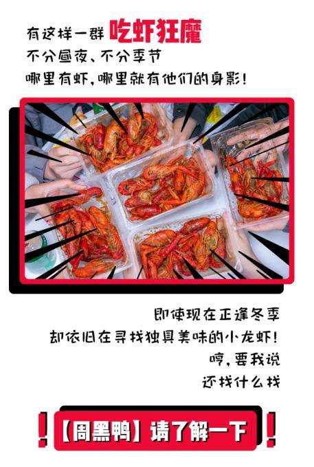 """""""鸭界""""扛把子放大招,让你冬季也能吃到小龙虾!"""