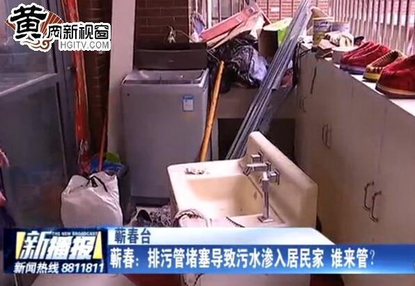 排污管堵塞导致小区房内污水横流 乳胶漆被浸黑
