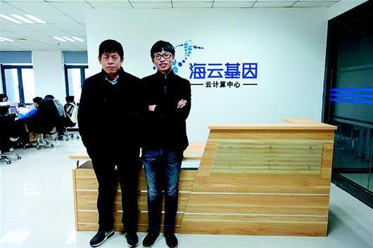 武汉IT男打造基因云计算平台 获千万元风投