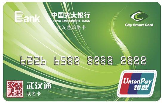 光大银行武汉通阳光卡