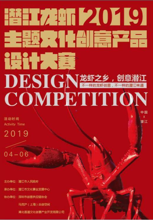 2019潜江龙虾主题文化创意设计大赛征集公告