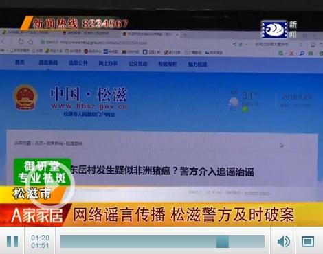 """网传""""松滋发现非洲猪瘟疫情"""" 官方回应:系谣言"""