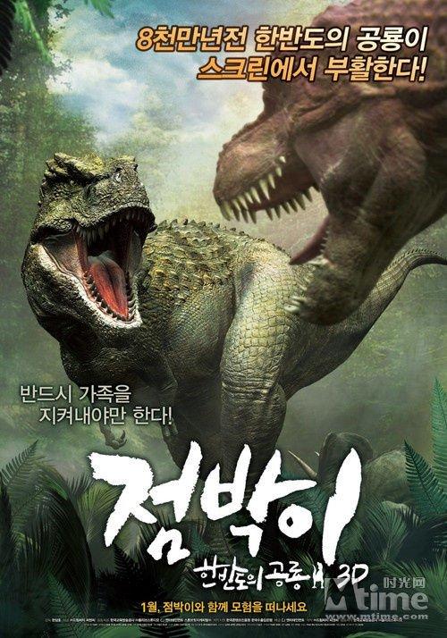 《韩半岛的恐龙》海报.