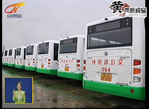 黄冈月底前市区新能源公交将超6成 乘车更舒适