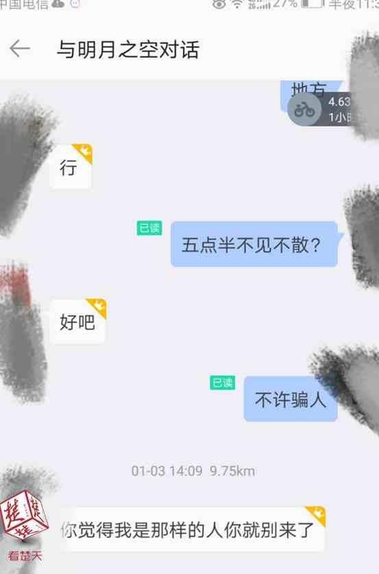 湖北男子约女网友开房 嫌花钱多竟盗走其手机