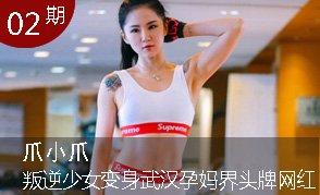 爪小爪:叛逆少女变身武汉孕妈界头牌网红