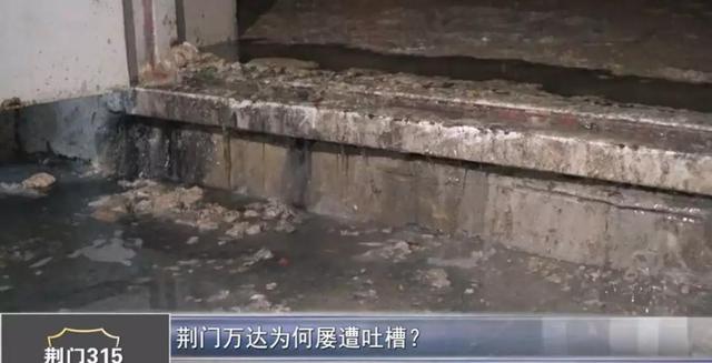 """湖北荆门万达屡遭投诉 业主称住在一颗""""定时炸弹""""上"""