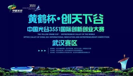2018光谷3551国际创业大赛启动 招募创业项目重奖百万