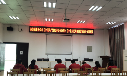 潜江交通服务公司开展新《条例》《监察法》知识测试