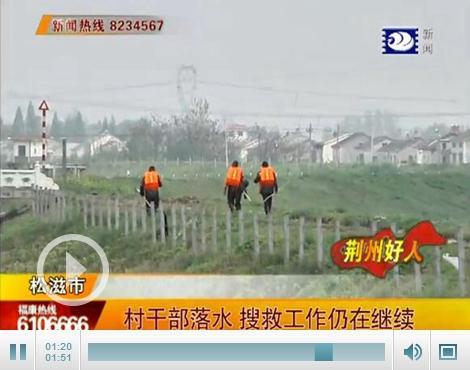松滋80后村干部不慎落水失踪 搜救工作仍在继续