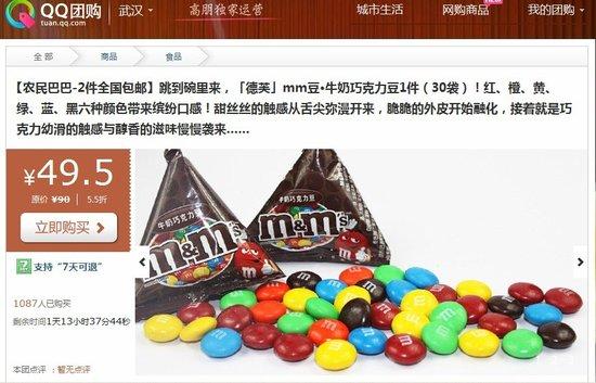 mm巧克力豆广告合集_【qq团购】快到碗里来 49.5元mm巧克力豆包邮
