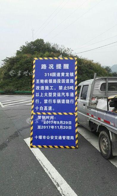 即日起至11月20日 这个路段禁止大货通行