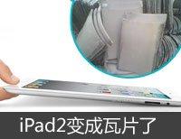 iPad2变瓦片快递被调包