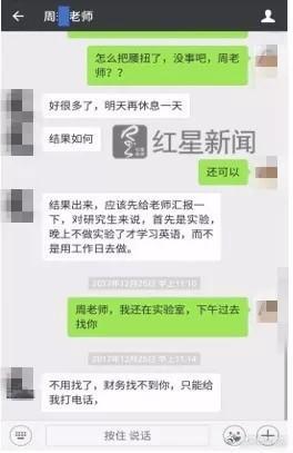 周某和杨宝德的部分微信对话 受访者供图