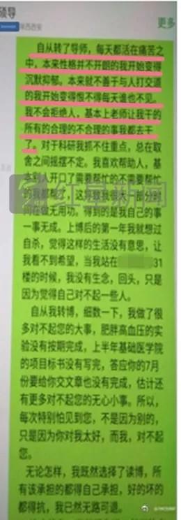 杨宝德曾给硕士导师发过一条信息,抱怨他的生活现状。受访者供图
