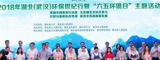 俏丽中国我是举动者 生态湖北全民共参与