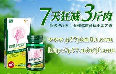 维亭p57有效吗 超级p57减肥效果怎么样