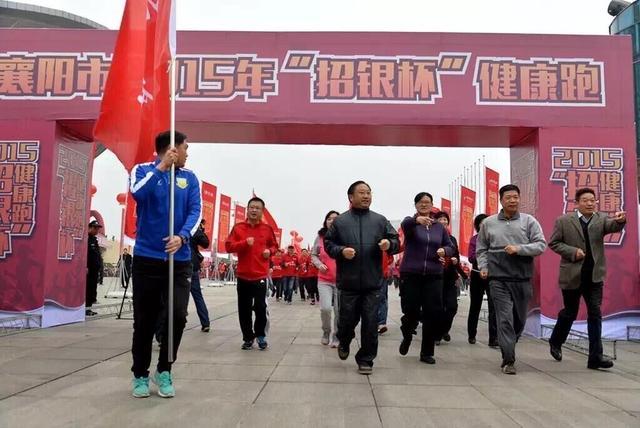 襄阳举行全市健康跑活动 5000人参与健身大潮