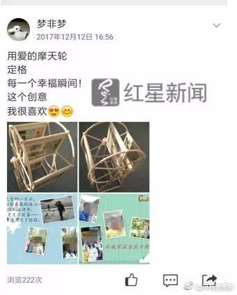 去年12月12日,杨宝德在社交网络上发出自己为女友做的生日礼物。受访者供图
