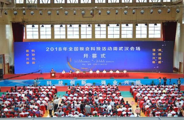 国家粮食技术转移中心落户武汉轻工大学