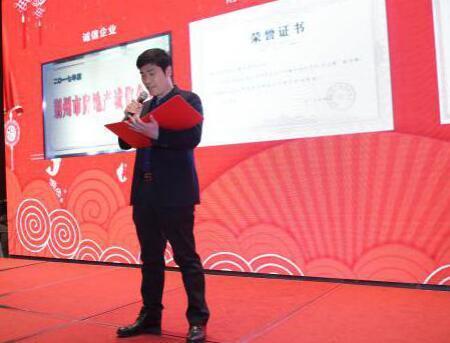 恒隆置业、荆东物业2018年新春年会圆满落幕