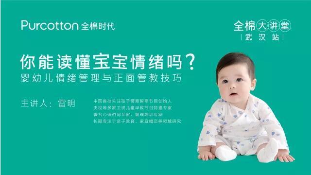 福利时间丨雷明老师空降武汉,教你读懂宝宝小情绪!