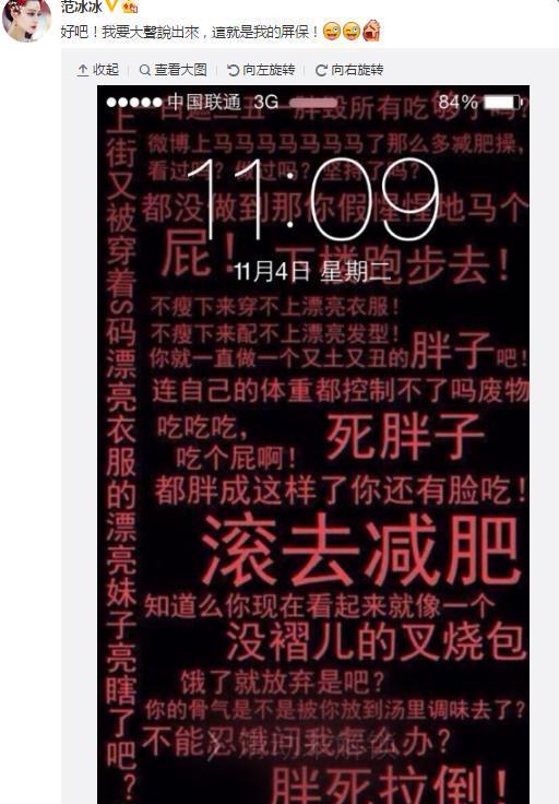 范冰冰晒手机屏保iphone45.1.1自制固件下载图片