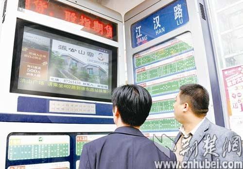 武汉公交电子站牌广告过多