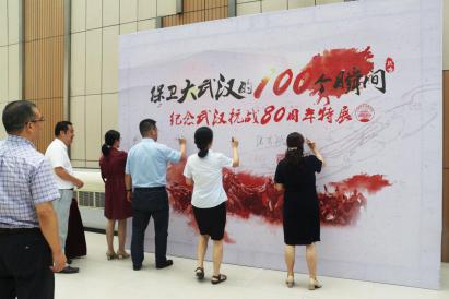 """""""纪念武汉抗战80周年特展""""开幕 网友:收获颇丰"""