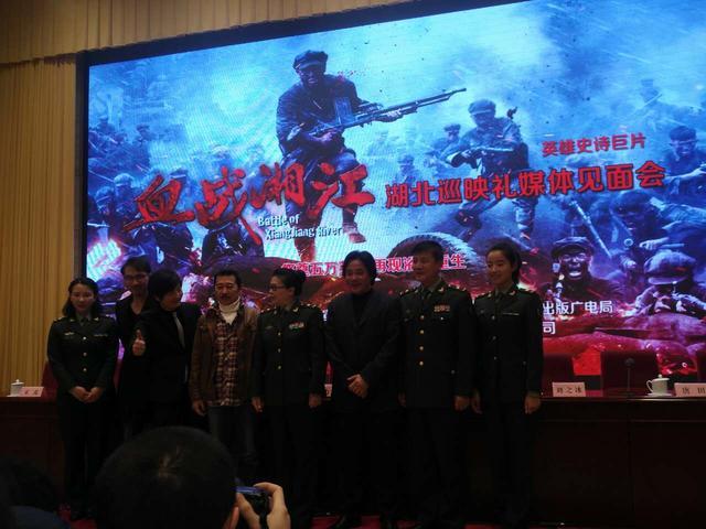 史诗巨片《血战湘江》湖北巡映 讲述长征故事
