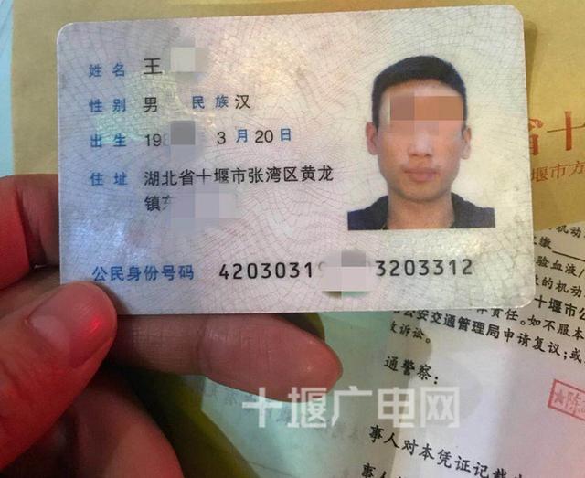 男子因醉驾驾证吊销又酒驾 遇交警挪用证件做马甲