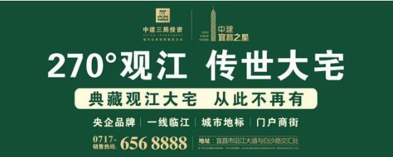 中建宜昌之星:江景府邸,高端价值典范